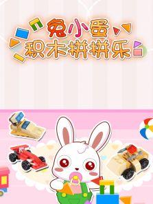 兔小蛋积木拼拼乐