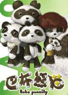 巴布熊猫成语系列