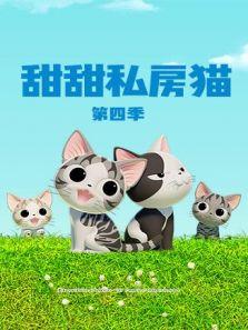 甜甜私房猫 第4季 日文版
