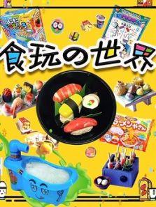 食玩的世界