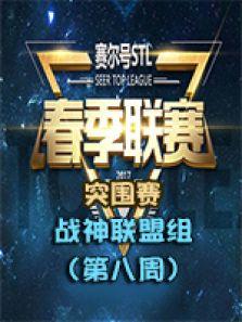 2017年赛尔号STL春季联赛——突围赛战神联盟组第八周