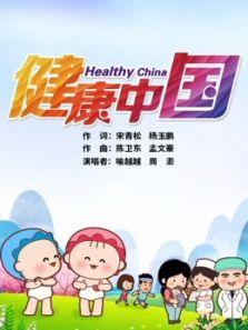 可可小爱之健康中国共建共享
