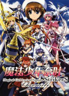 魔法少女奈叶第3季:StrikerS