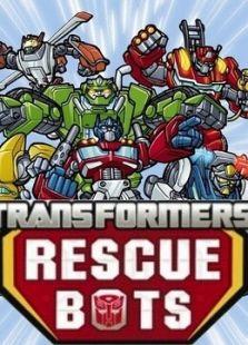 变形金刚 救援机器人第1季