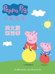 小猪佩奇 第4季 英文版