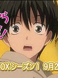 《今天开始做魔王!Blu-ray BOX 系列1》2013年9月27日(五)发售!!