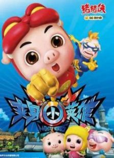豬豬俠7:變身小英雄