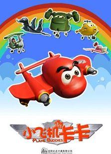 小飞机卡卡