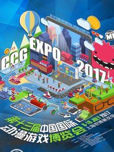 CCGEXPO2017精彩视频