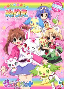 宝石宠物第2季:Tinkle☆