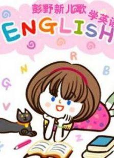彭野新儿歌之学英语