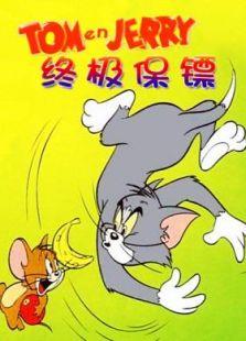 猫和老鼠之终极保镖
