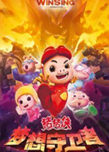猪猪侠12梦想守卫者
