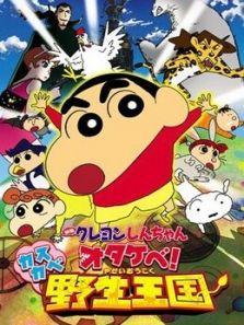 蜡笔小新剧场版2009年春日部野生王国