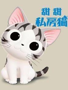 甜甜私房猫普通话版第3季
