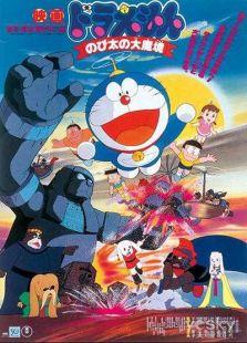 哆啦A梦剧场版3:大雄的大魔境