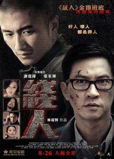 线人(2010)