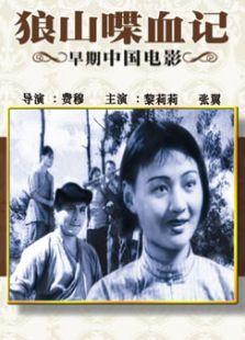 狼山喋血记(剧情片)