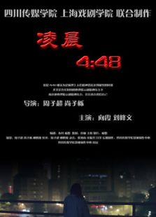 凌晨4:48(微电影) (2014)
