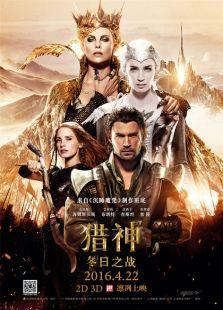 猎神:冬日之战(国语版)(剧情片)