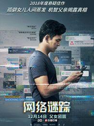 网络谜踪(2018)