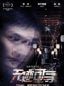 无迹可寻(恐怖片)