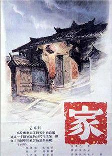 家(1956)(剧情片)