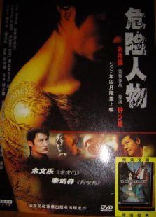 危险人物(2007)