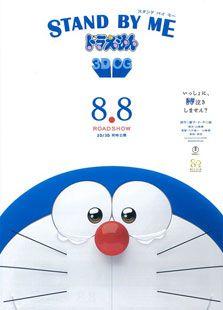 哆啦A梦:伴我同行(国语)(动画片)