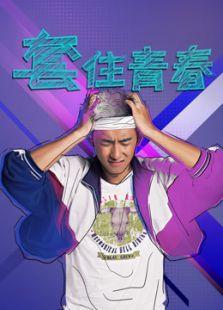 套住青春(科幻片)