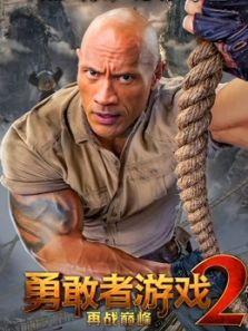 勇敢者游戏2:再战巅峰[普通话]