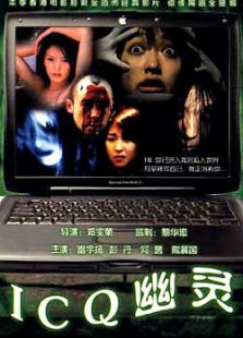 ICQ幽灵背景图