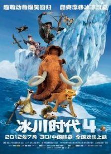 冰川时代4:大陆漂移
