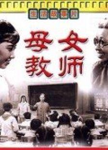 母女教师(剧情片)