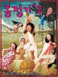梦精记2(美少女爱作战)(喜剧片)