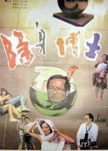 隐身博士(纪录片)