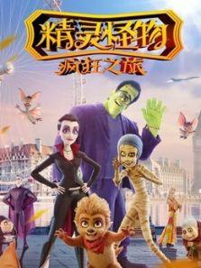 精灵怪物:疯狂之旅(普通话)