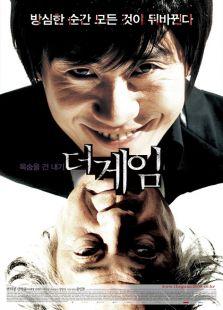 游戏(2008)