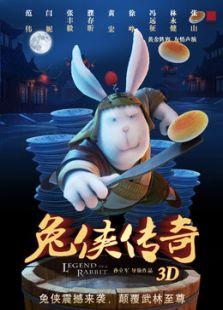 兔侠传奇标题