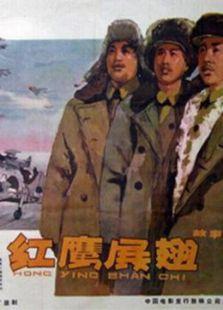 红鹰展翅(战争片)