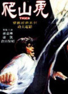 爬山虎(剧情片)