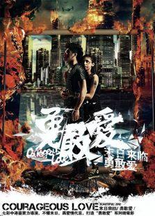 勇敢爱——美好2012(微电影)背景图
