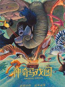 神奇马戏团之动物饼干 普通话版