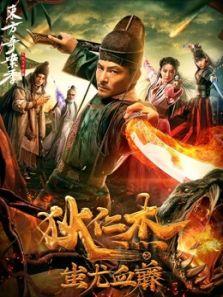 狄仁杰之蚩尤血藤(动作片)