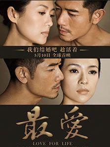 最爱[2011]