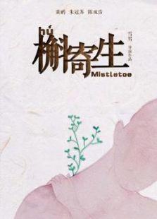 槲寄生(微电影) (2014)