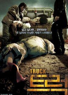 卡车司机(韩国)