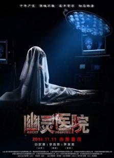 幽灵医院标题