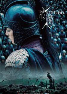 花木兰(2009)