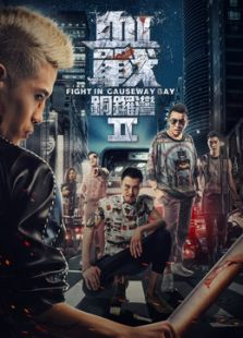 血战铜锣湾2粤语版背景图